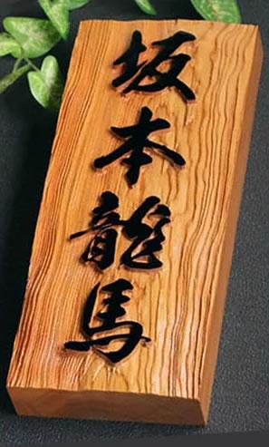 高級銘木イチイ一位木製表札 浮き彫り i21088u 木彫り表札 縁起物といわれる一位(いちい) 玄関をぐっと引き締めます ひょうさつ