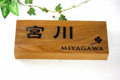 たっぷり30mm厚 高級銘木イチイ一位表札(横) i21088y デザインオーダーメイド 木製表札(ひょうさつ・ヒョウサツ) 風水的にも良いといわれています