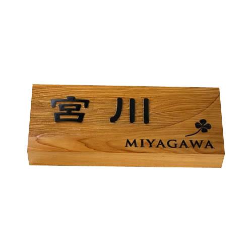 銘木イチイ一位 オーダーメイド木製表札 i21088y 横 木のデザイン表札 美しい木目 手作り 木彫り 家の玄関に取り付け