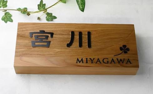 風水的にも良い 銘木一位木製表札 横長 i21088y 木製のデザイン表札 美しい木目が際立つ 高級イチイ木彫りの表札 ひょうさつ
