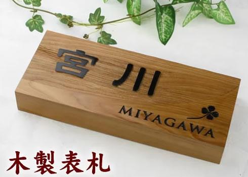 美しい木目 高級銘木イチイ木製表札 i21088y 横 デザインオーダーメイド 風水にもよいといわれる木の表札 一位 ひょうさつ