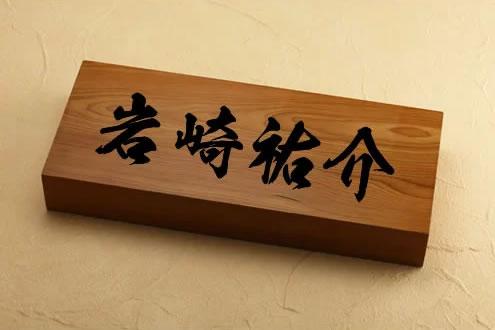 オリジナルデザイン 銘木イチイ高級木製表札(横長) i21088y オーダーメイド 銘木一位 デザイン ひょうさつ ヒョウサツ