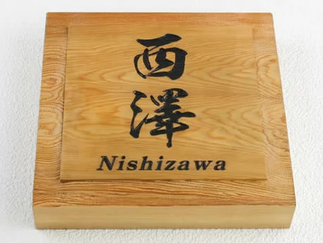 銘木ならではの高級感 一位木製表札 30mm厚 i30-150 木彫り デザイン表札 縁起ものといわれるイチイの表札(ひょうさつ) 150mm角正方形
