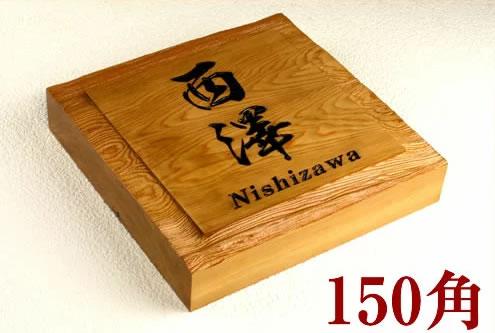 本格木製表札 高級銘木イチイ表札 30mm厚 i30-150 木目が際立つ木の表札 デザイン表札(ひょうさつ・ヒョウサツ) 150mm角 正方形