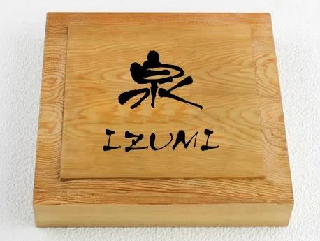 銘木の高級感 イチイ木製表札(ひょうさつ) i30-150 一位 30mm厚 通販 正方形 風水にも良い木の表札 ヒョウサツ 家の玄関に取り付け