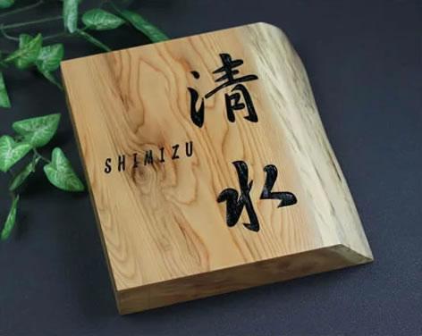 美しい銘木 イチイ一位耳付き高級木製表札 i30-180m たっぷり30mm厚の木製表札 重厚な存在感のある木目 ひょうさつ ヒョウサツ