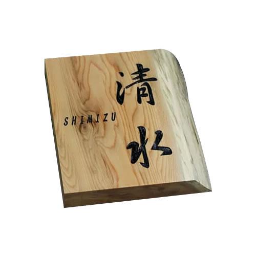 デザイン表札 いちい木製表札 耳あり i30-180m 風水的にもよいといわれる一位の表札 木彫り 家の玄関に取り付け