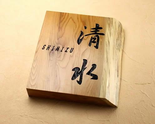 オーダーメイド 銘木イチイ耳付き表札 i30-180m 縁起物といわれる一位(いちい) たっぷり30mm厚の木製表札 ひょうさつ