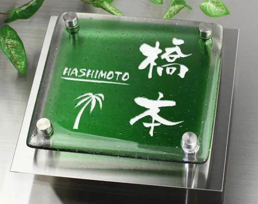 グリーン・クリア2色ガラス表札 2fg150f-11g ハワイアン・ヤシの木イラスト ステンレスプレート付 椰子(やし) ひょうさつ 人気ワンポイントデザイン
