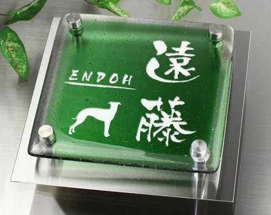 グリーン・クリア2色ガラス表札 2fg150f-11g 犬(ウィペット)イラスト ステンレスプレート付 おしゃれなイヌのシルエット入り ひょうさつ 人気ワンポイントデザイン