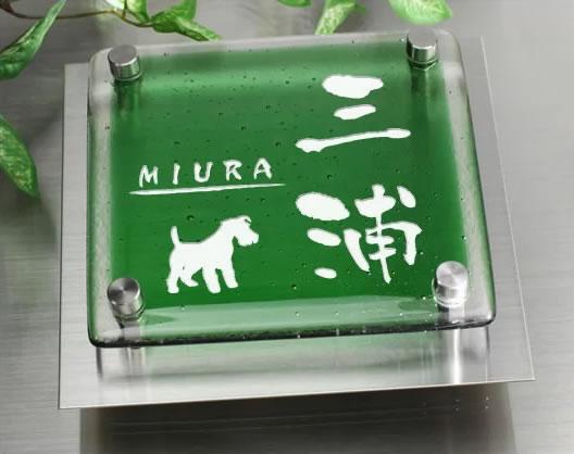 グリーン・クリア2色ガラス表札 2fg150f-11g 犬(ウェルシュテリア)イラスト ステンレスプレート付 ひょうさつ デザイン事前確認付きで失敗なし 人気ワンポイントデザイン