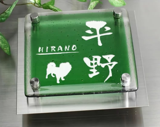 グリーン・クリア2色ガラス表札 2fg150f-11g 犬(狆(ちん))イラスト ステンレスプレート付 ひょうさつ かわいいイヌのシルエット入り 人気ワンポイントデザイン