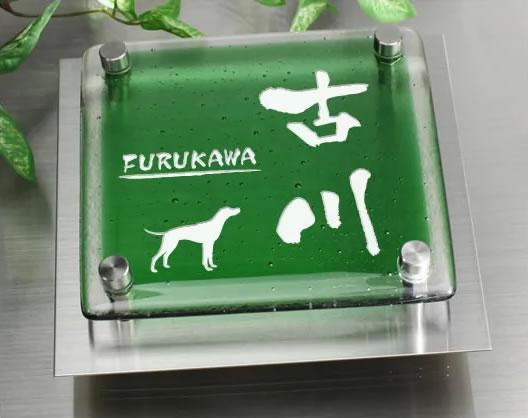 グリーン・クリア2色ガラス表札 人気ワンポイントデザイン 2fg150f-11g 犬(ポインター)イラスト ステンレスプレート付 ひょうさつ ひとつひとつ丁寧に手作り