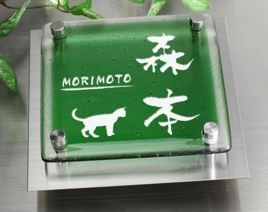 グリーン・クリア2色ガラス表札 人気ワンポイントデザイン 2fg150f-11g 猫(オシキャット)イラスト ステンレスプレート付 かわいいねこのシルエット入り ひょうさつ