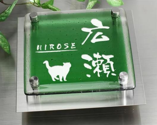 グリーン・クリア2色ガラス表札 人気ワンポイントデザイン 2fg150f-11g 猫(ブリティッシュショートヘアー)イラスト ステンレスプレート付 ひょうさつ 門柱に取り付け