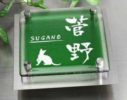 グリーン・クリア2色ガラス表札 人気ワンポイントデザイン 2fg150f-11g 猫(ベンガル)イラスト ステンレスプレート付 フチがクリアのモダンデザイン表札 ひょうさつ