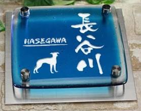 ブルー・クリア2色ガラス表札 人気ワンポイントデザイン 2fg150f-11b 犬(イタリアングレーハウンド)イラスト ステンレスプレート付 15cm正方形ガラス表札 ひょうさつ