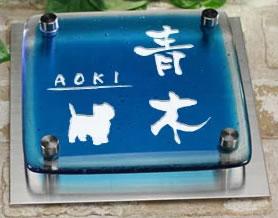 ブルー・クリア2色ガラス表札 2fg150f-11b 犬(ウエストハイランドテリア)イラスト 人気ワンポイントデザイン ステンレスプレート付 オーダーメイド表札 ひょうさつ