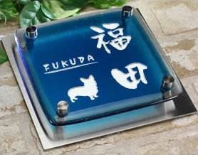 ブルー・クリア2色ガラス表札 人気ワンポイントデザイン 2fg150f-11b 犬(ウェルシュ・コーギー)イラスト ステンレスプレート付 こだわりネームプレート ひょうさつ