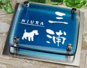 ブルー・クリア2色ガラス表札 人気ワンポイントデザイン 2fg150f-11b 犬(ウェルシュテリア)イラスト ステンレスプレート付 ひょうさつ 綺麗で長持ちガラス文字