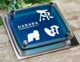 ブルー・クリア2色ガラス表札 人気ワンポイントデザイン 2fg150f-11b 犬(オールド・イングリッシュ・シープドッグ)イラスト ステンレスプレート付 ひょうさつ