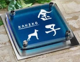 ブルー・クリア2色ガラス表札 人気ワンポイントデザイン 2fg150f-11b 犬(グレートデン)イラスト ステンレスプレート付 おしゃれなイヌのシルエット入り ひょうさつ