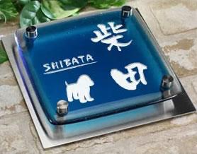 ブルー・クリア2色ガラス表札 2fg150f-11b 犬(コッカースパニエル)イラスト 人気ワンポイントデザイン ステンレスプレート付 ひょうさつ メールでデザイン確認付き
