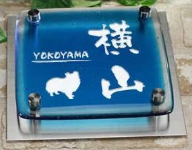 ブルー・クリア2色ガラス表札 2fg150f-11b 犬(シェットランドシープドッグ)イラスト 人気ワンポイントデザイン ステンレスプレート付 ひょうさつ 4点ビス止め取り付け