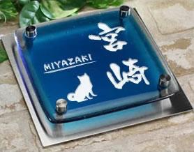 ブルー・クリア2色ガラス表札 人気ワンポイントデザイン 2fg150f-11b 犬(柴犬)イラスト ステンレスプレート付 事前にメールでデザイン確認付きで安心 ひょうさつ