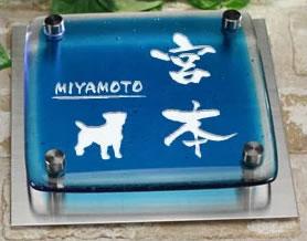 ブルー・クリア2色ガラス表札 人気ワンポイントデザイン 2fg150f-11b 犬(ジャック・ラッセル・テリア)イラスト ステンレスプレート付 ひょうさつ 店舗の看板にも
