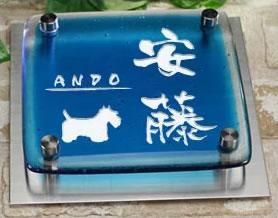 ブルー・クリア2色ガラス表札 2fg150f-11b 犬(スコッティー・テリア)イラスト ステンレスプレート付 ひょうさつ デザインイメージ確認OK 人気ワンポイントデザイン
