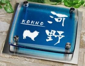 ブルー・クリア2色ガラス表札 人気ワンポイントデザイン 2fg150f-11b 犬(スピッツ)イラスト ステンレスプレート付 お洒落なデザイン表札(ひょうさつ)