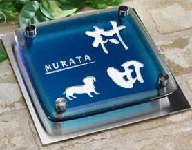 ブルー・クリア2色ガラス表札 人気ワンポイントデザイン 2fg150f-11b 犬(ダックス・フンド)イラスト ステンレスプレート付 職人手作りのお洒落な表札(ひょうさつ)