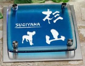 ブルー・クリア2色ガラス表札 2fg150f-11b 人気ワンポイントデザイン 犬(チャイニーズ・クレステッド・ドッグ)イラスト ステンレスプレート付 ひょうさつ