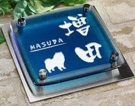 ブルー・クリア2色ガラス表札 人気ワンポイントデザイン 2fg150f-11b 犬(チャウチャウ)イラスト ステンレスプレート付 手作り仕上げのデザイン表札(ひょうさつ)