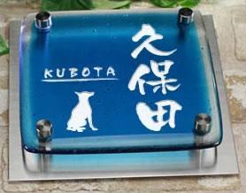 ブルー・クリア2色ガラス表札 人気ワンポイントデザイン 2fg150f-11b 犬(ドーベルマン)イラスト ステンレスプレート付 ひょうさつ おしゃれなネームプレート