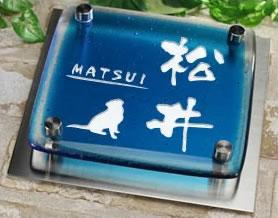 ブルー・クリア2色ガラス表札 人気ワンポイントデザイン 2fg150f-11b 犬(バーニーズ・マウンテン・ドッグ)イラスト ステンレスプレート付 ひょうさつ