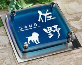 ブルー・クリア2色ガラス表札 人気ワンポイントデザイン 2fg150f-11b 犬(ビーグル)イラスト ステンレスプレート付 お洒落なイヌのシルエット入り ひょうさつ