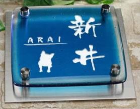 ブルー・クリア2色ガラス表札 人気ワンポイントデザイン 2fg150f-11b 犬(フレンチ・ブルドッグ)イラスト ステンレスプレート付 職人手作りガラス表札(ひょうさつ)