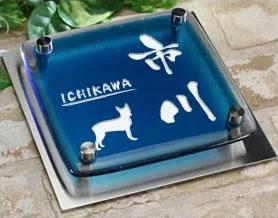 ブルー・クリア2色ガラス表札 人気ワンポイントデザイン 2fg150f-11b 犬(ボストンテリア)イラスト ステンレスプレート付 フチがクリアでオシャレな表札 ひょうさつ