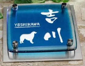 ブルー・クリア2色ガラス表札 人気ワンポイントデザイン 2fg150f-11b 犬(ボルゾイ)イラスト ステンレスプレート付 ひょうさつ 事前にメールでデザイン確認付きで安心