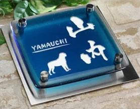 ブルー・クリア2色ガラス表札 人気ワンポイントデザイン 2fg150f-11b 犬(マスティフ)イラスト ステンレスプレート付 職人手作りオーダーメイド ひょうさつ