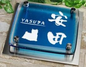 ブルー・クリア2色ガラス表札 人気ワンポイントデザイン 2fg150f-11b 犬(ヨークシャーテリア)イラスト ステンレスプレート付 ひょうさつ ネームプレート