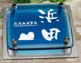 ブルー・クリア2色ガラス表札 人気ワンポイントデザイン 2fg150f-11b 犬(ラサ・アプソ)イラスト ステンレスプレート付 ひょうさつ 綺麗で長持ちガラス文字
