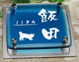 ブルー・クリア2色ガラス表札 2fg150f-11b 猫(アメリカンボブテイル)イラスト ステンレスプレート付 ひょうさつ 手作りオーダーメイド 人気ワンポイントデザイン