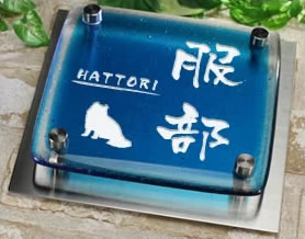 ブルー・クリア2色ガラス表札 2fg150f-11b 猫(アメリカン・カール)イラスト ステンレスプレート付 ひょうさつ 4点ビス止め取り付け 人気ワンポイントデザイン
