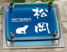 ブルー クリア2色ガラス表札 2fg150f-11b 猫(アビシニアン)イラスト ステンレスプレート付 ひょうさつ かわいいねこのシルエット入り 人気ワンポイントデザイン
