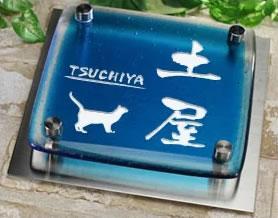ブルー・クリア2色ガラス表札 2fg150f-11b 猫(ジャパニーズ)イラスト ステンレスプレート付 ひょうさつ おしゃれなネームプレート 人気ワンポイントデザイン
