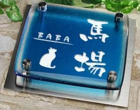 ブルー・クリア2色ガラス表札 人気ワンポイントデザイン 2fg150f-11b 猫(シャルトリュー)イラスト ステンレスプレート付 ひょうさつ 家の門柱に取り付け