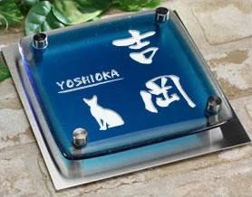 ブルー・クリア2色ガラス表札 人気ワンポイントデザイン 2fg150f-11b 猫(スフィンクス)イラスト ステンレスプレート付 ひょうさつ 強さダントツガラス文字